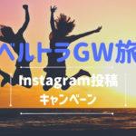 GW旅Instagram投稿キャンペーン【ベルトラ】|2019.4.19 - 5.14