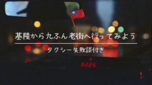 台湾ひとり旅|基隆(きーるん)から九份老街へ行ってみよう【タクシー失敗談付き】