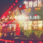 台湾ひとり旅|「千と千尋の神隠し」のモデルの噂になった九份老街の巡礼撮影