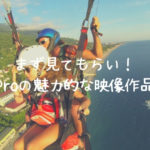 まず見てもらい!GoProの魅力的な映像作品集【おすすめの動画まとめ】