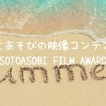そとあそびの映像コンテストSOTOASOBI FILM AWARD【2019/08/31まで】