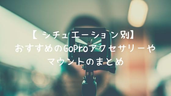 【シチュエーション別】おすすめのGoProアクセサリーやマウントの記事まとめ【完全版】