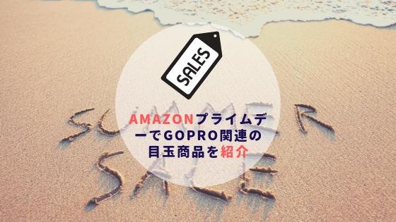 【2019年版】AmazonプライムデーでGoPro関連の目玉商品を紹介