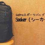 GoProのスポーツバッグ「Seeker(シーカー)」の使い方|アウトドアから日帰り撮影旅行に大活躍