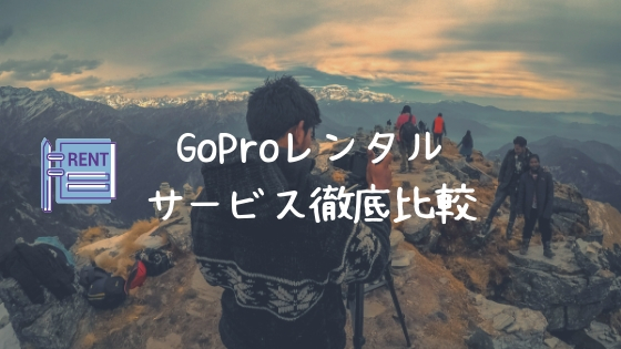 GoProレンタルサービス徹底比較【+GoPro初心者が知っておくべきこと】