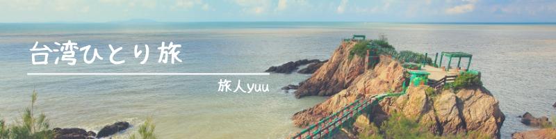 台湾ひとり旅|まとめページ