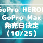 GoPro HERO8とGoPro MAX発売日10/25に決定!予約注文開始!