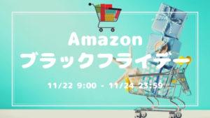 【2019年】Amazonブラックフライデー開催!