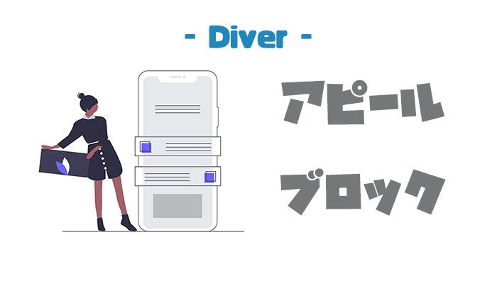 【Diver】成約率アップにつながるアピールブロックの使い方