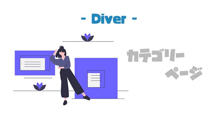 【Diver】カテゴリー別記事一覧をカスタムできる「カテゴリーページ」