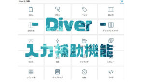 【Diver】23個の入力補助機能がブログ記事を作るときに便利すぎる