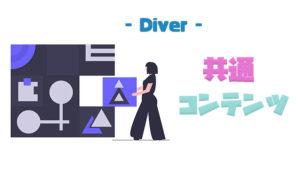 【Diver】テンプレートを簡単に呼び出す機能「共通コンテンツ」