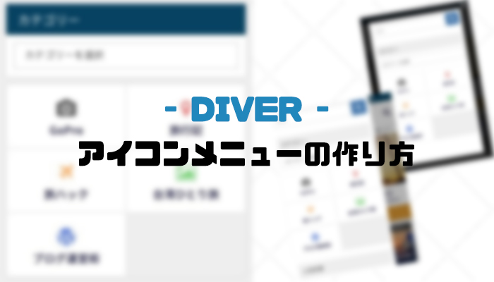 【Diver】FontAwesomeを使ったアイコンメニューの作り方