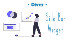 【Diver】個別に記事を設定できるサイドバーウィジェットのオススメの使い方3選