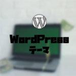 オススメのWordPressテーマ無料&有料7選【ブログをおしゃれに】