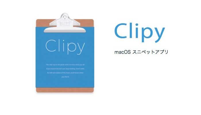 Macコピペの決定版「Clipy」でブログのリライトを効率アップする方法