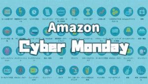【2019年】Amazo今年最後のビッグセールCyber Monday(サイバーマンデー)