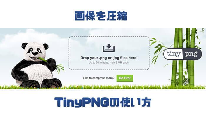 画像を圧縮して軽くする「TinyPNG」の使い方【Compress JPEG & PNG imagesも紹介】