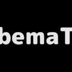 Abemaの特徴|無料体験や料金、特典やサービスを徹底解説