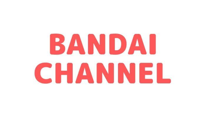 バンダイチャンネルの特徴|無料体験や料金、特典やサービスを徹底解説