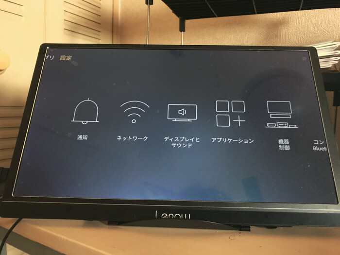 FireTV Stickの設定画面