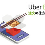 Uber Eatsの注文の仕方や登録をわかりやすく説明します【自宅にいながらお店の料理を注文しよう】