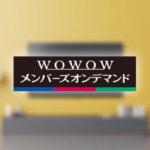WOWOWメンバーズオンデマンドをテレビで視聴する方法【FireTV Stickやクロームキャスト】
