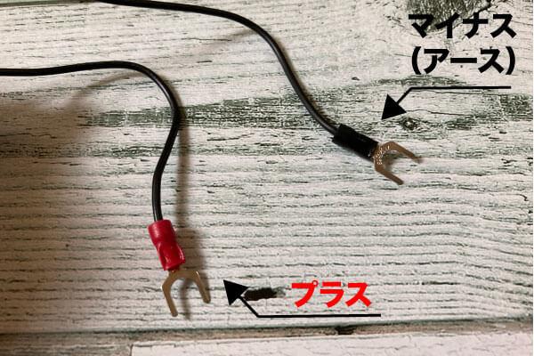 配線する端子