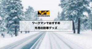 【Uberバイク配達員必見】ワークマンでおすすめの冬の防寒対策グッズ