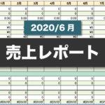 #02【2020年6月】UberEats売上レポート