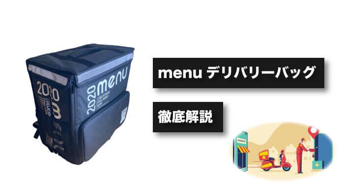【フードデリバリー】Menuの配達バッグの特徴や使い方を徹底解説